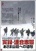 映画『実録・連合赤軍』