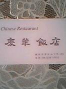 慶華飯店のエビワンタン