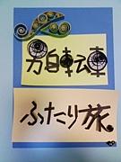 NHK『男自転車ふたり旅』