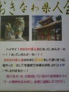 東京国際大学・沖縄県人会TIU