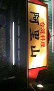 "〜台湾料理〜""阿里山゙"