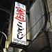 新宿ゴールデン街・こどじ