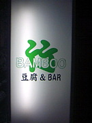 豆腐バー バンブー