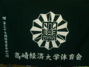 高崎経済大学 体育会