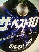 ザ・ベスト10金沢片町イベント