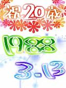 1988年3月13日生まれ