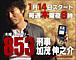 853〜刑事・加茂伸之介