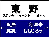 東野イベント企画