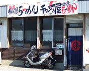 麺工房 チャンプ屋