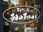 ☆朝田芽倶楽部☆