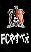 FC やすべえ