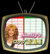 Shellyのロック語講座