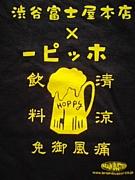 日本ホッピー党