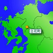 [dir] 立花町 (福岡県八女市)