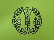 【松小】山武市立松尾小学校