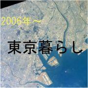2006年〜東京暮らし