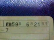 1984年6月21日生まれ!!♪