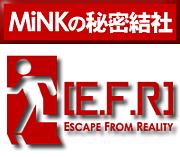MiNKの秘密結社 [E.F.R]