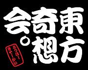 東方奇想会〜奈良支部〜