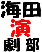 海田高校演劇部