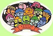 ☆内田ゼミ2006☆