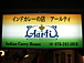 Aarti インド料理店