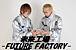 未来工場-FUTURE FACTORY-