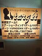 BAR【target】