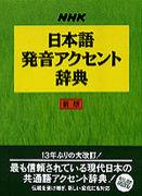チーム〜アクセント辞典〜