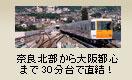 けいはんな線 京阪奈新線