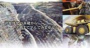 資源塾 & JOGMEC研修 2009