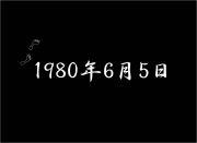 1980年6月5日生まれ