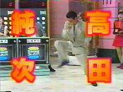 『高田純次』が好きで何が悪い。