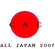 CAC総合 2007春 ALL JAPAN