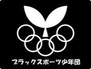 日本スポーツ少年団 リーダー会