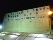 北京 〜GAMEアトム〜