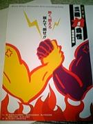 岡山アームレスリングを愛する会