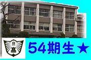 ☆大阪府立泉陽高校 54期生☆