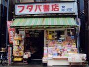 フタバ書店