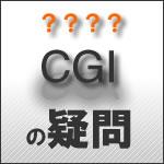 CGIの疑問