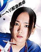コード・ブルー2新垣結衣(白石恵