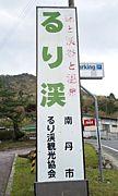 るり渓(るり渓国)