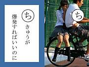 RS組リア充最高\(^o^)/