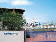 高砂市民プール
