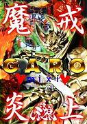 牙狼-GARO-\(^^)/ガロ★