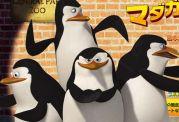 ペンギン大作戦