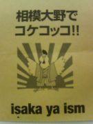好き!東京コケコッコ本舗其の二