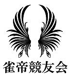 雀帝競友会【プロ麻雀団体】