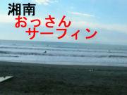 湘南おっさんサーフィン