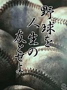 野球しようぜ!!長岡
